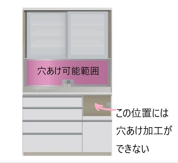 パモウナ食器棚のカスタマイズ(バックボード穴あけ可能範囲)