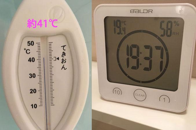 湯はり直後の湯温と室温