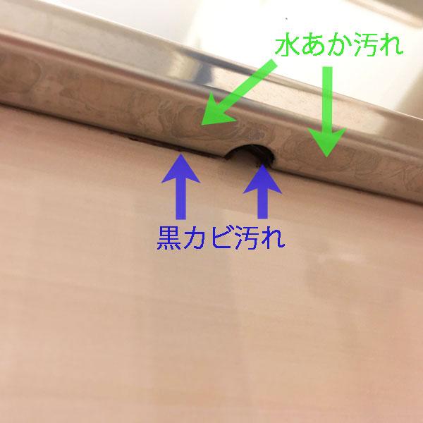浴室鏡の汚れ(黒カビと水あか)