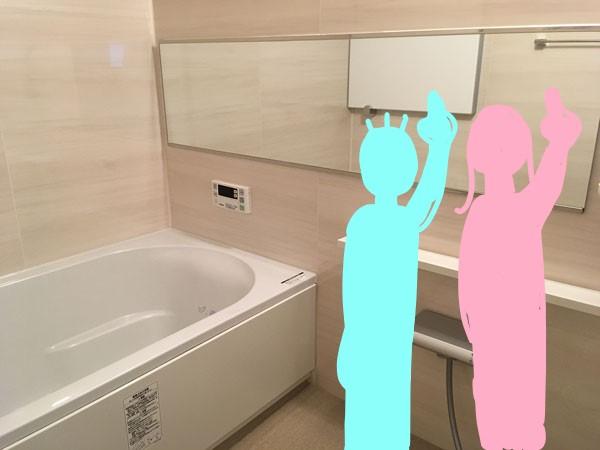 浴室の横長ワイドミラーに子供が並んで遊ぶ