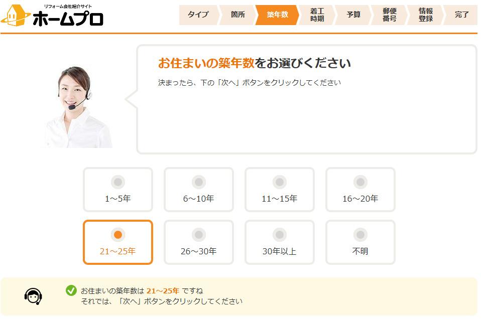 ホームプロの新規会員登録(住まいの築年数を選択)