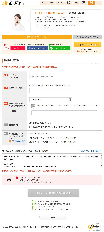 ホームプロの新規会員登録(メールアドレスとパスワードの入力)