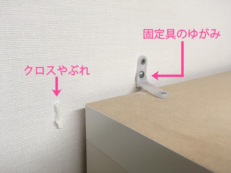 パモウナ食器棚を壁に固定していたプラスチックL字金具が地震で破損&敗れた壁紙