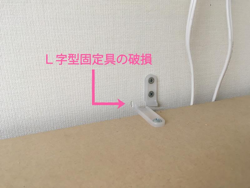 パモウナ食器棚を壁に固定していたプラスチックL字金具が地震で割れる
