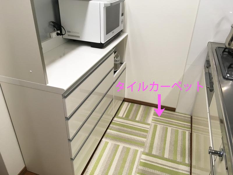 キッチンに敷き詰めているタイルカーペット
